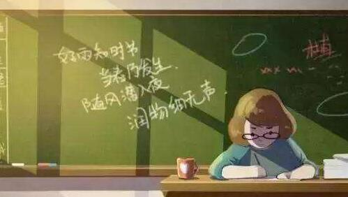 教师 诗歌