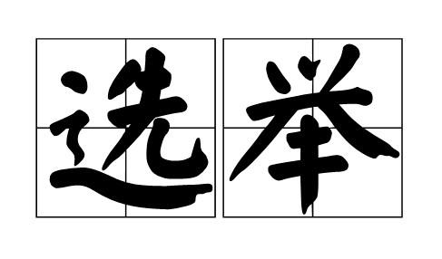 台湾2018年九合一选举