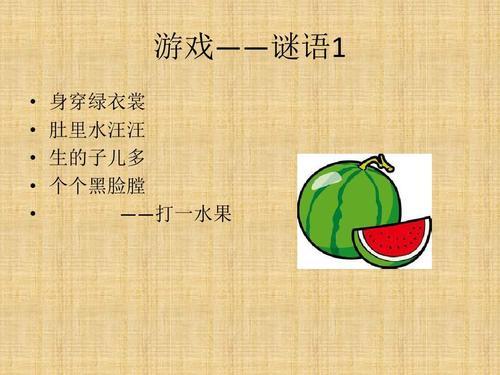水果谜语大全及答案