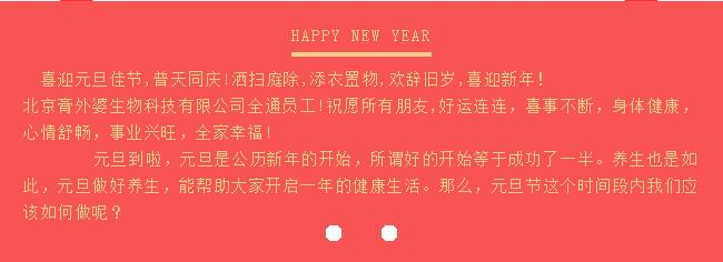 元旦养生:健康跨年,幸福全年!